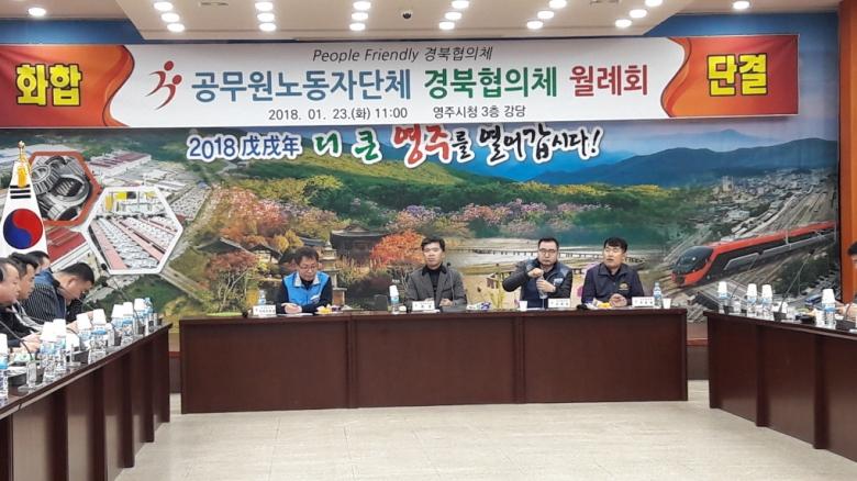 2018.1.23 - 경북협의체 1...