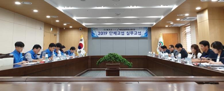 2019.8.14 - 2019단체교섭 ...